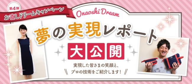 お直しドリームキャンペーン第4弾☆夢の実現レポート大公開!!