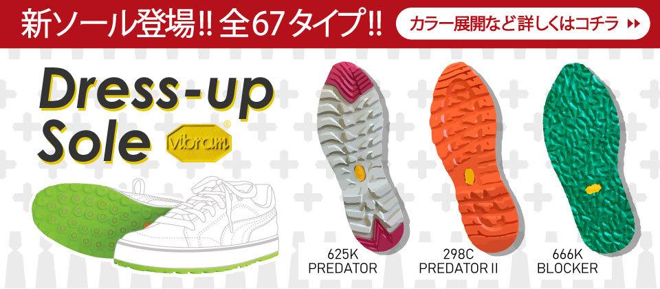 TVで紹介されたスニーカーの靴底に新商品登場!
