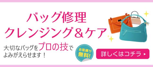 ☆★バッグ修理やクレンジング&ケアご相談無料★☆