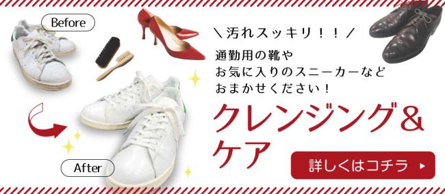 ★靴スッキリ★クレンジング&ケア