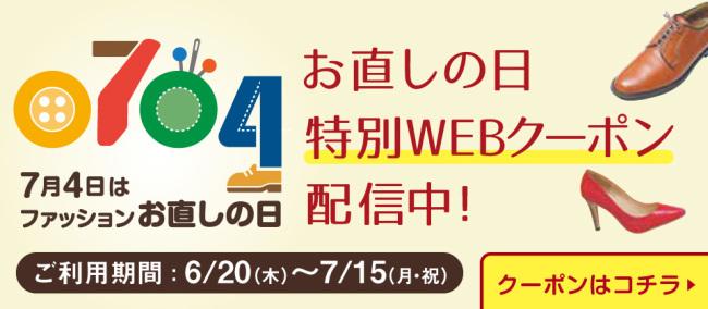 お直しの日特別WEBクーポン配信中!