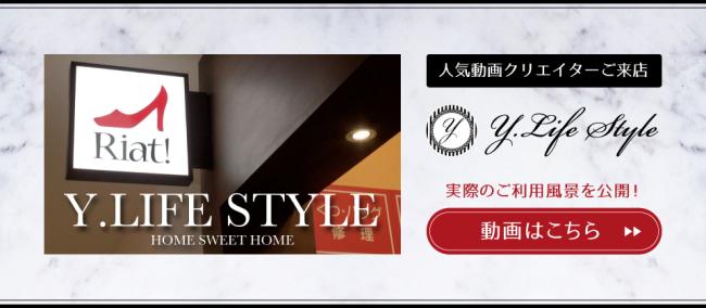 人気動画クリエイター『Y.LIFE STYLE』さんがご来店!