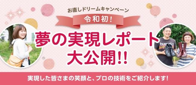 お直しドリームキャンペーン第6弾☆夢の実現レポート大公開!!