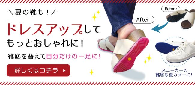 サンダル・スニーカーの靴底を夏色にドレスアップ!