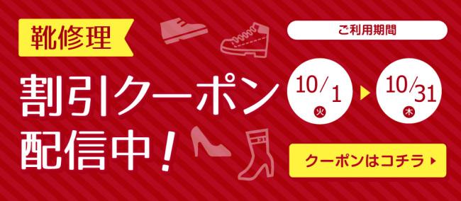 靴修理が10%OFF!