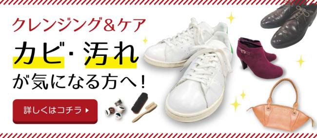 クレンジング&ケアで、靴の汚れ・臭いもスッキリ☆
