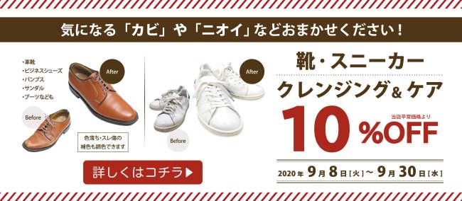靴・スニーカーのクレンジング&ケア【10%OFF】