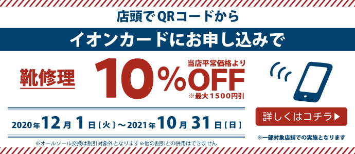 イオンカードお申込みで【10%OFF】