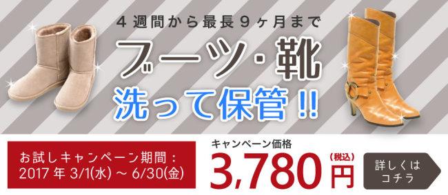 【開催予告】 3月1日から「ブーツ・靴保管付クリーニング キャンペーン」が始まります!