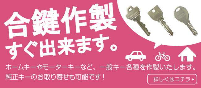 ☆★☆★合鍵作製お任せください!☆★☆★