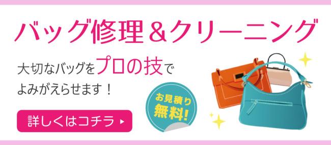 ☆★バッグ修理やクリーニングご相談無料★☆