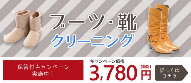 「ブーツ・靴保管付クリーニング キャンペーン」実施中!