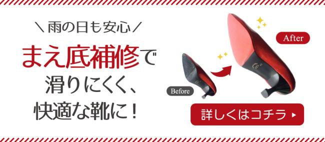 まえ底補修で滑りにくく、快適な靴に!